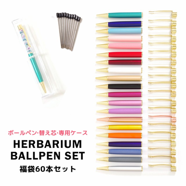 ハーバリウムボールペン 福袋 60本セット ハーバリウムペン ハーバリウム ペン 替え芯付き ケース付き 手作り セット キット 可愛い か