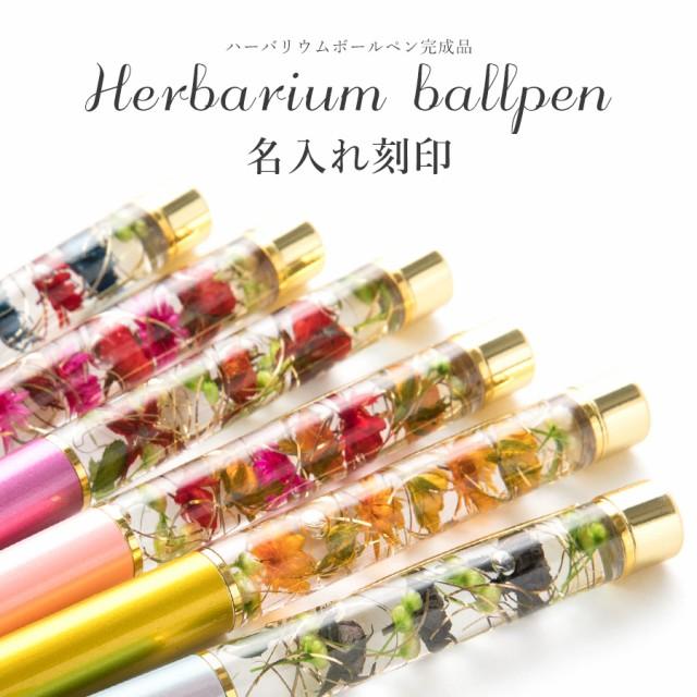 ハーバリウムボールペン 完成品 【名入れ ペンケース 替え芯付き】 ハーバリウムペン ハーバリウム 送料無料 お祝い お礼 内祝い 手作り