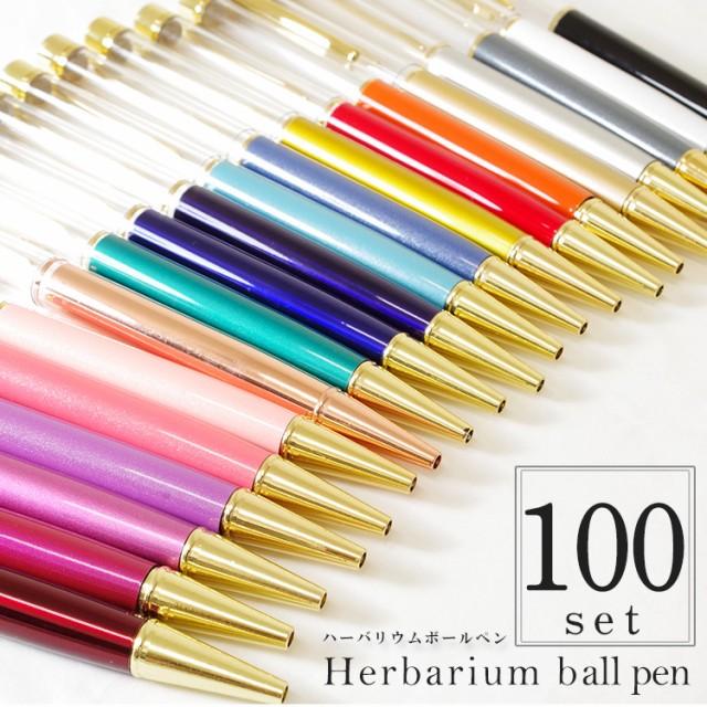 【色を選べる】ハーバリウムボールペン 本体 ハーバリウムペン ハーバリウム ペン 手作り キット カスタマイズ オリジナル ノベルティ お