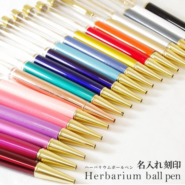 【名入れ】【色を選べる】ハーバリウムボールペン 本体 ハーバリウムペン ハーバリウム ペン 手作り キット カスタマイズ オリジナル ノ