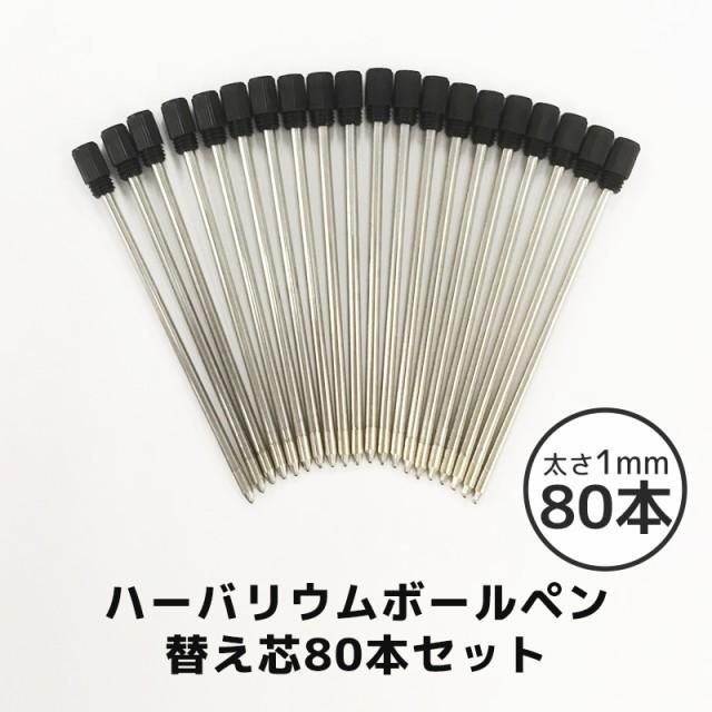 替え芯 替芯 ハーバリウムボールペン ペン 専用 ブラック ハーバリウムペン ハーバリウム ペン かえ芯 80本セット 【インクカラー:ブラッ