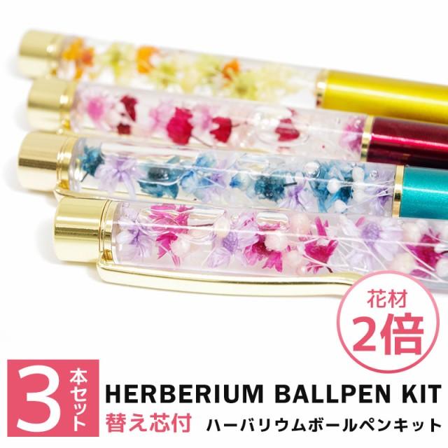 【替え芯付】【色を選べる】ハーバリウムボールペン 本体 ハーバリウムペン ハーバリウム ペン 手作り キット カスタマイズ オリジナル