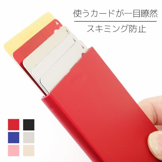 クレジットカードケース カードケース スキミング防止 送料無料 クレジットカード 磁気防止 薄型 スリム RFID カードホルダー スライド式