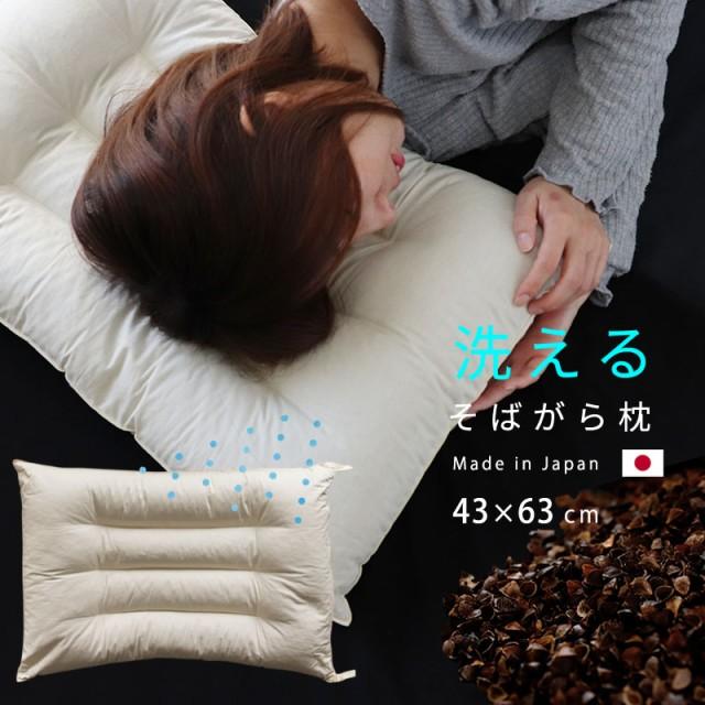 洗える そばがら枕 そばがら そば殻枕 43×63cm 43x63 高さ調整可能 日本製 清潔 クリーン 枕 頸椎安定 洗浄 精選 衛生的 大型
