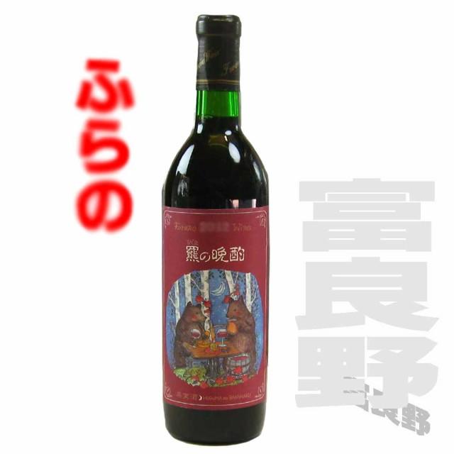 ふらのワイン 羆の晩酌 ひぐまのばんしゃく 赤 720ml 1本 富良野ワイン  北海道ワイン 北海道 お土産 ギフトセット お中元 お歳暮