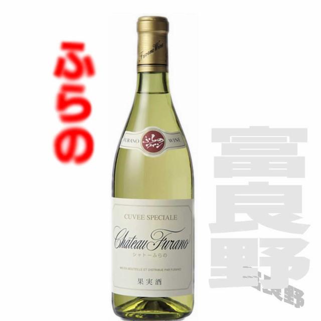 ふらのワイン シャトーふらの 白 720ml 1本 富良野ワイン  北海道ワイン 北海道 お土産 ギフトセット お中元 お歳暮