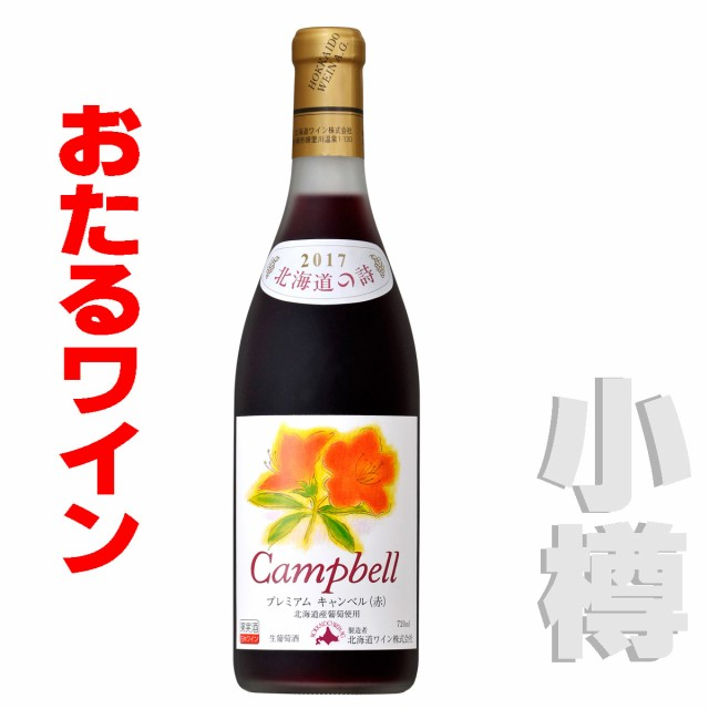 おたるワイン おたるプレミアムキャンベル赤 720ml 赤・甘口 お歳暮 御祝 北海道 小樽