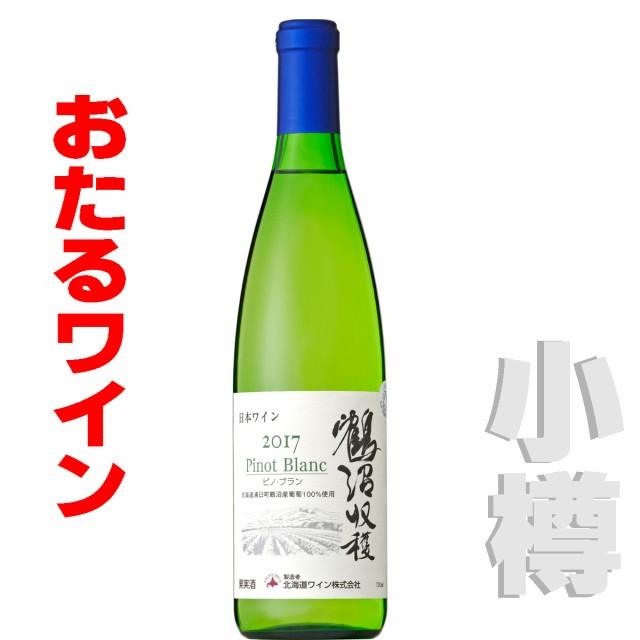 おたるワイン 鶴沼ピノ・ブラン2017 720ml 白・辛口 お歳暮 御祝 北海道 おたる