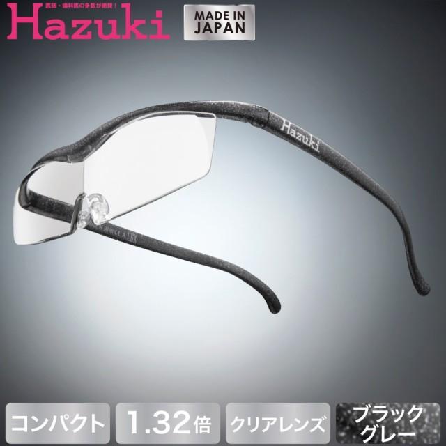 Hazuki ハズキルーペ コンパクト クリアレンズ 1.32倍 ブラックグレー(送料無料)(配送日指定)