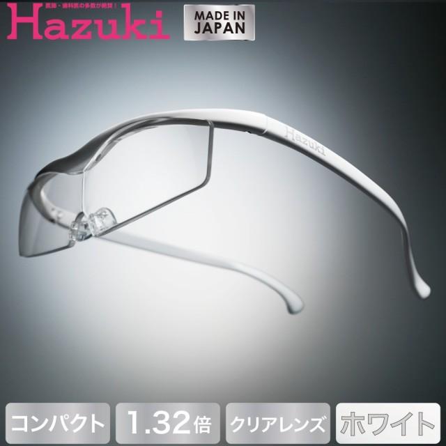 Hazuki ハズキルーペ コンパクト クリアレンズ 1.32倍 白(送料無料)(配送日指定)