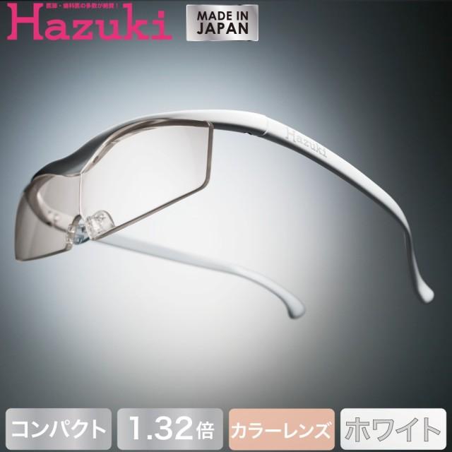 Hazuki ハズキルーペ コンパクト カラーレンズ 1.32倍 白(送料無料)(配送日指定)