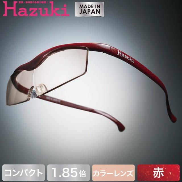 Hazuki ハズキルーペ コンパクト カラーレンズ 1.85倍 赤(送料無料)(配送日指定)