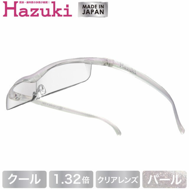 Hazuki ハズキルーペ クール クリアレンズ 1.32倍 パール(送料無料)(配送日指定)