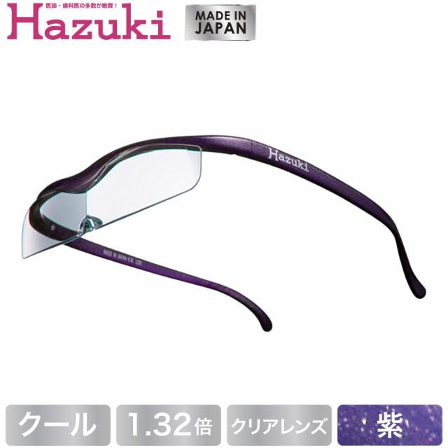 Hazuki ハズキルーペ クール クリアレンズ 1.32倍 紫(送料無料)(配送日指定)