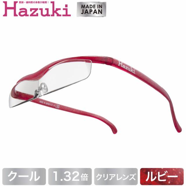 Hazuki ハズキルーペ クール クリアレンズ 1.32倍 ルビー(送料無料)(配送日指定)