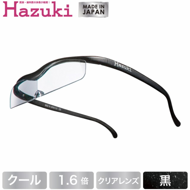 Hazuki ハズキルーペ クール クリアレンズ 1.6倍 黒(送料無料)(配送日指定)