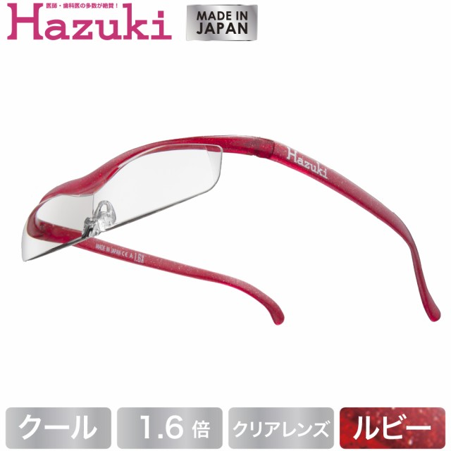 Hazuki ハズキルーペ クール クリアレンズ 1.6倍 ルビー(送料無料)(配送日指定)