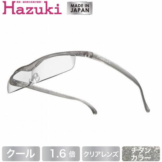 Hazuki ハズキルーペ クール クリアレンズ 1.6倍 チタンカラー(送料無料)(配送日指定)