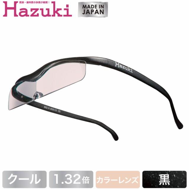 Hazuki ハズキルーペ クール カラーレンズ 1.32倍 黒(送料無料)(配送日指定)