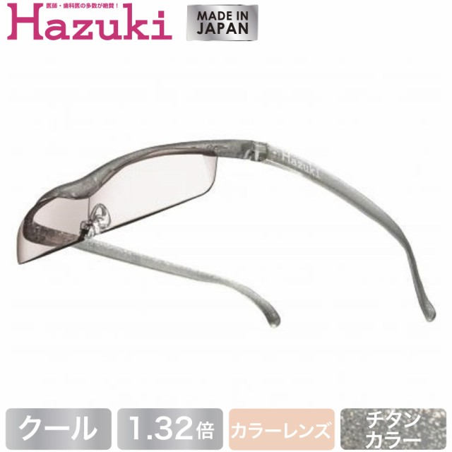 Hazuki ハズキルーペ クール カラーレンズ 1.32倍 チタンカラー(送料無料)(配送日指定)