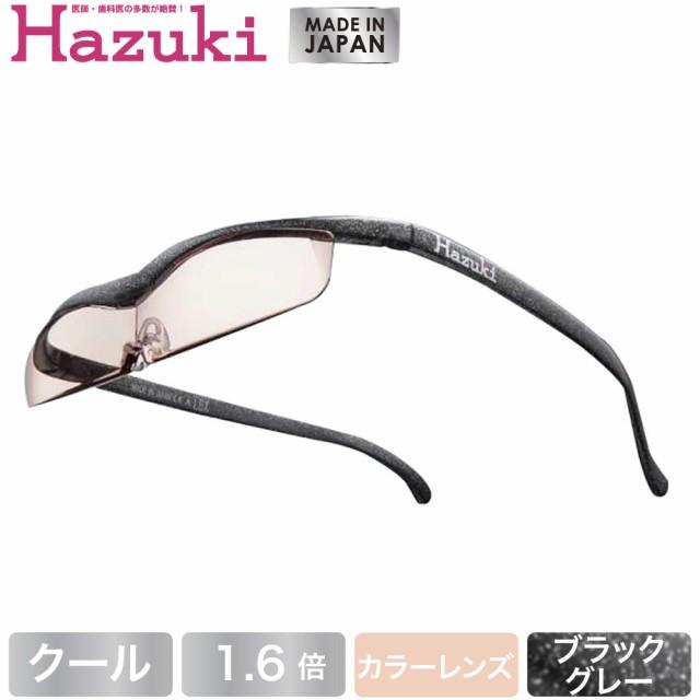 Hazuki ハズキルーペ クール カラーレンズ 1.6倍 ブラックグレー(送料無料)(配送日指定)