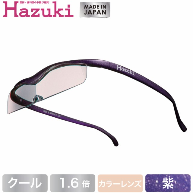 Hazuki ハズキルーペ クール カラーレンズ 1.6倍 紫(送料無料)(配送日指定)