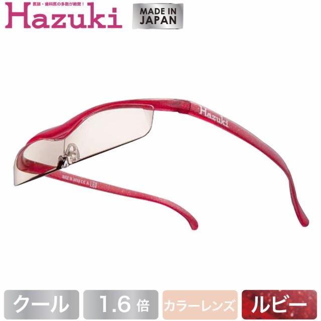 Hazuki ハズキルーペ クール カラーレンズ 1.6倍 ルビー(送料無料)(配送日指定)