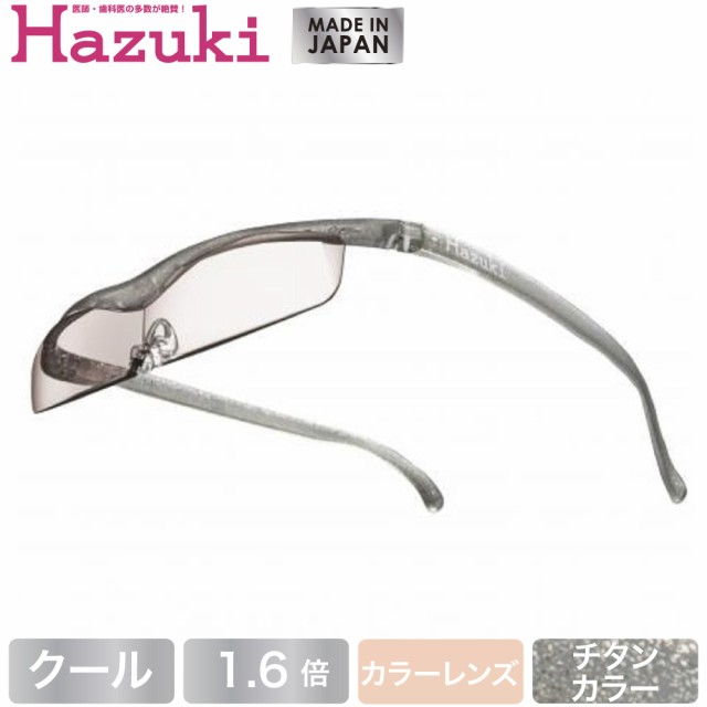 Hazuki ハズキルーペ クール カラーレンズ 1.6倍 チタンカラー(送料無料)(配送日指定)