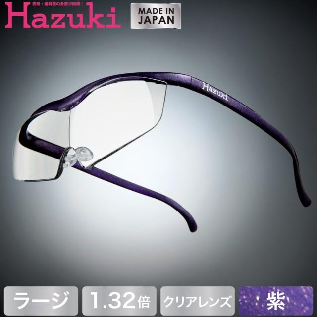 Hazuki ハズキルーペ ラージ クリアレンズ 1.32倍 紫(送料無料)(配送日指定)