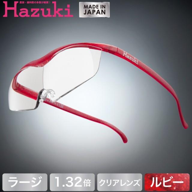 Hazuki ハズキルーペ ラージ クリアレンズ 1.32倍 ルビー(送料無料)(配送日指定)