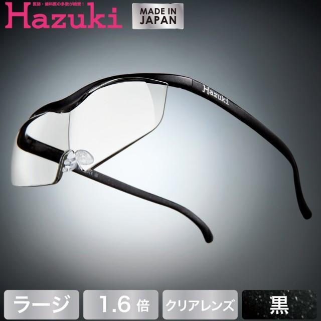 Hazuki ハズキルーペ ラージ クリアレンズ 1.6倍 黒(送料無料)(配送日指定)