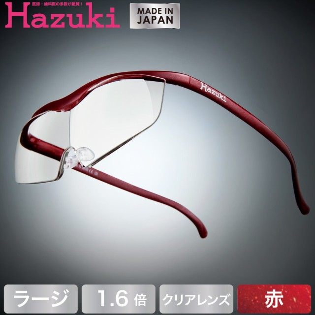 Hazuki ハズキルーペ ラージ クリアレンズ 1.6倍 赤(送料無料)(配送日指定)