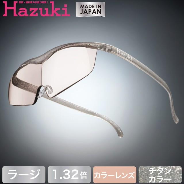 Hazuki ハズキルーペ ラージ カラーレンズ 1.32倍 チタンカラー(送料無料)(配送日指定)