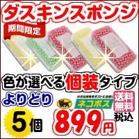 ダスキン台所用スポンジ抗菌タイプ色が選べるよりどり5個セット