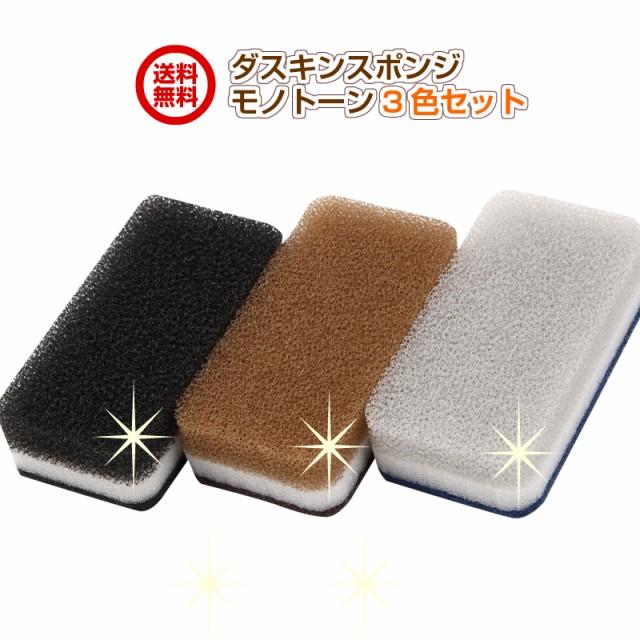 ダスキン台所用スポンジ 抗菌タイプ3色セット(モノトーン)