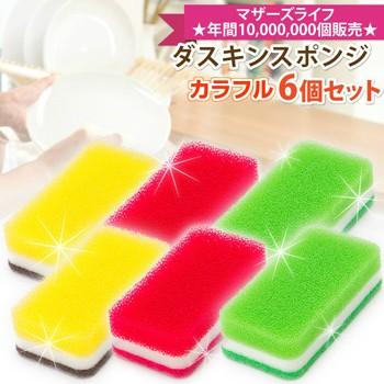 ダスキン台所用スポンジ 抗菌タイプ6個セット (ビタミンカラー)
