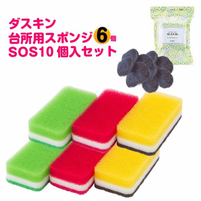 ダスキン台所用スポンジ抗菌タイプ 6個とSOS10個入りセット(ビタミンカラー3色セット×2)