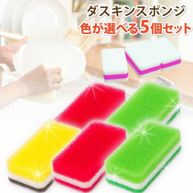 ダスキン台所用スポンジ抗菌タイプ 色が選べる5個セットとエコスポンジミニのセット