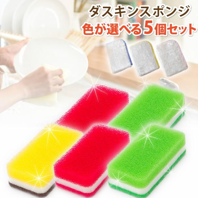 ダスキン台所用スポンジ抗菌タイプ 色が選べる5個セットとレンジまわりふきん3枚入セット