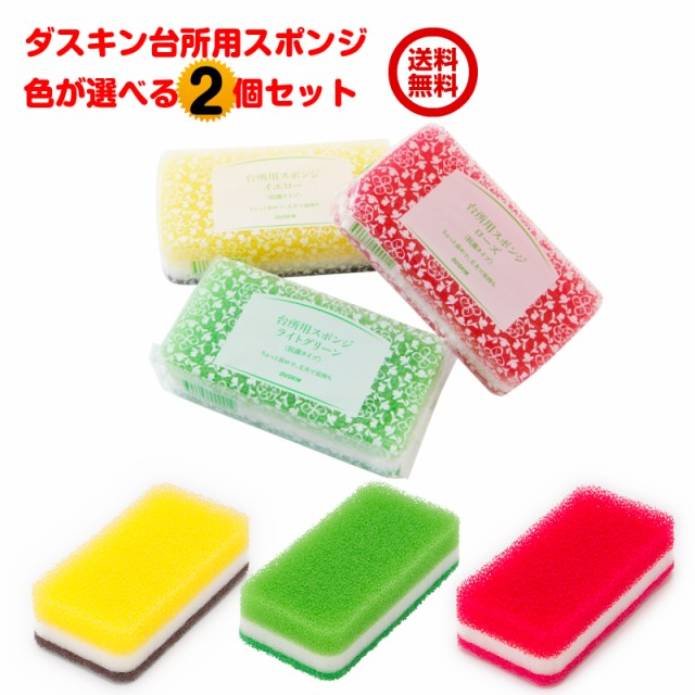 ダスキン台所用 スポンジ抗菌タイプ色が選べる よりどり2個セット