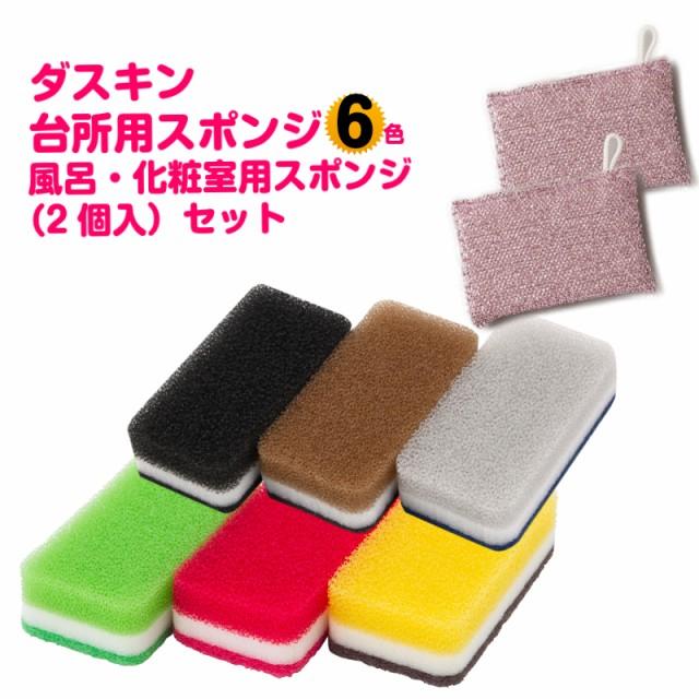 ダスキン台所用スポンジ抗菌タイプ 6色セットと風呂・化粧室用スポンジセット(モノトーン&ビタミンカラー)