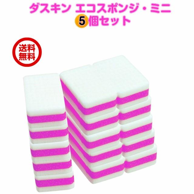 ダスキン エコスポンジ・ミニ5個セット