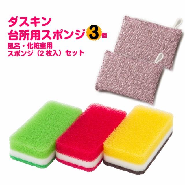 ダスキン台所用スポンジ抗菌タイプ 3個と風呂化粧室用スポンジセット (ビタミンカラー3色セット×1 )