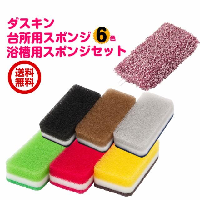 ダスキン台所用スポンジ抗菌タイプ 6色セットと浴槽用スポンジセット (モノトーン&ビタミンカラー6色セット)