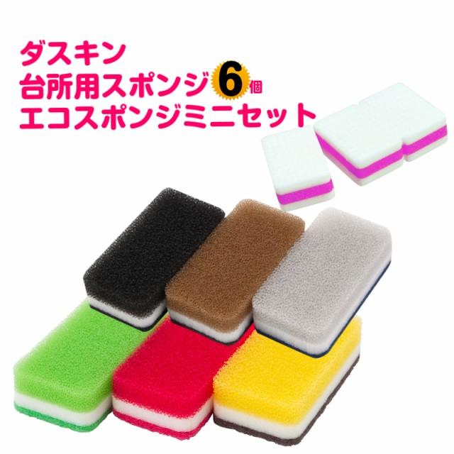 ダスキン台所用スポンジ抗菌タイプ 6色セットとエコスポンジミニのセット
