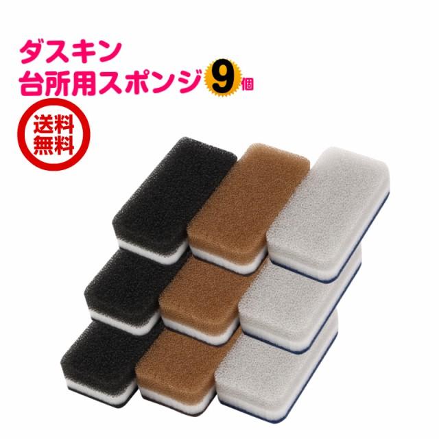 (ダスキン台所用スポンジ抗菌タイプ 9個(モノトーン3色セット×3)