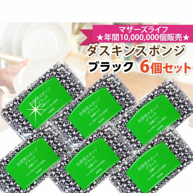 ダスキン 台所用スポンジ抗菌タイプ6個セット ブラックカラー DUSKIN 食器用 グラス用 鍋 フライパン用 抗菌 おしゃれ キッチンスポン