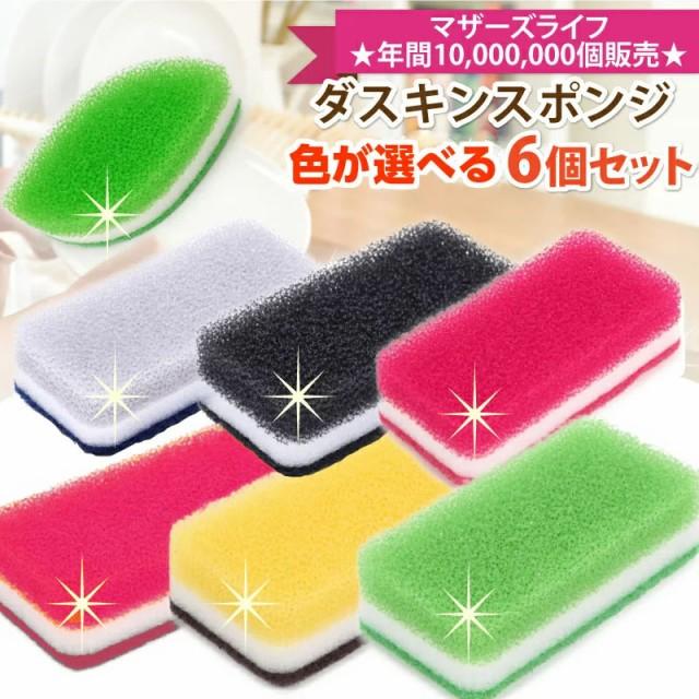 送料無料 ダスキン台所用スポンジ抗菌タイプ色が選べるよりどり6個セット 「掃除」