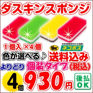 ダスキン台所用スポンジ抗菌タイプ色が選べるよりどり4個セット