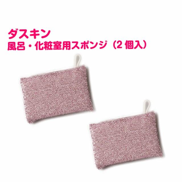 ダスキン 風呂・化粧室用スポンジピンク (2個入)